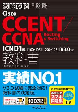 徹底攻略Cisco CCENT/CCNA Routing & Switching教科書ICND1編[100-105J][200-125J]V3.0対応-電子書籍