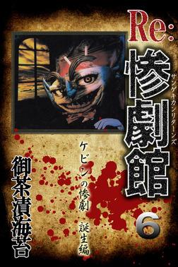 惨劇館リターンズ6 ケビンの惨劇 誕生編-電子書籍