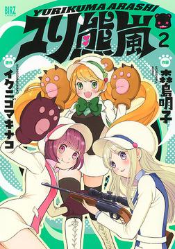 ユリ熊嵐 (2)-電子書籍