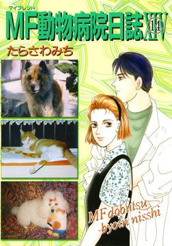 MF動物病院日誌 / 14-電子書籍