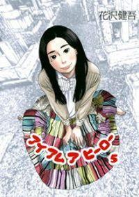 アイアムアヒーロー(5)