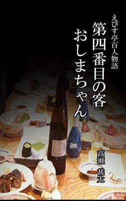 えびす亭百人物語 第四番目の客 おしまちゃん-電子書籍