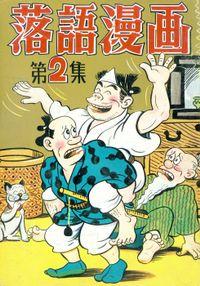 落語漫画 (2)