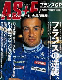 AS+F(アズエフ)2000 Rd09 フランスGP号