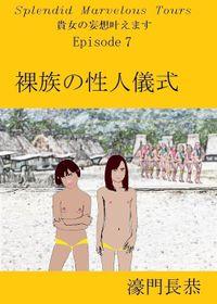 裸族の性人儀式(EPISODE 7)