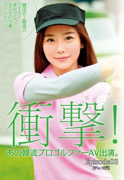 衝撃! あの韓流プロゴルファーAV出演。 韓国美女ゴルファーとまさかの19番ホールinワン! Episode03 【チュ・ヒ編】-電子書籍