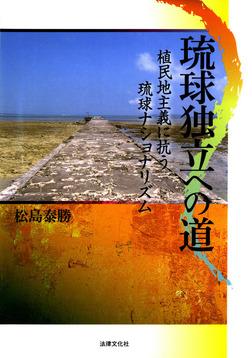 琉球独立への道―植民地主義に抗う琉球ナショナリズム-電子書籍