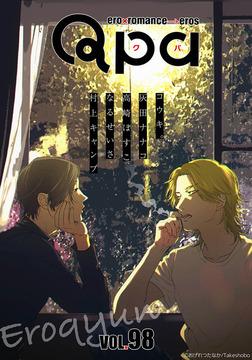 Qpa vol.98 エロキュン-電子書籍