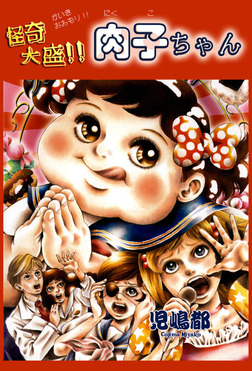 怪奇大盛!!肉子ちゃん-電子書籍
