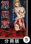 屍囚獄(ししゅうごく)【分冊版】5