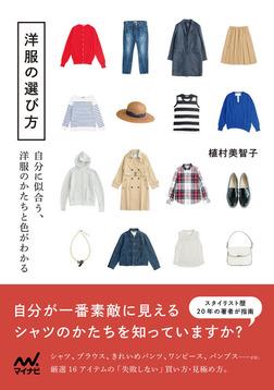 洋服の選び方 自分に似合う、洋服のかたちと色がわかる-電子書籍