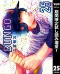 BUNGO―ブンゴ―【期間限定試し読み増量】 25