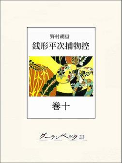 銭形平次捕物控 巻十-電子書籍