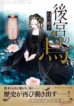 後宮の烏3-電子書籍