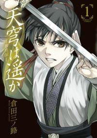 天穹は遥か-景月伝-(サンデーGXコミックス)