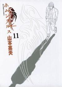 ホムンクルス(11)