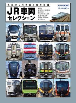 JR車両セレクション-電子書籍