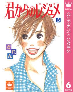 君からのレジュメ 6-電子書籍