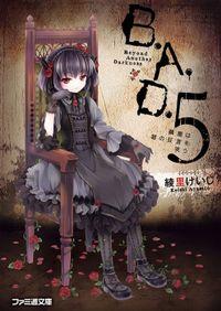 B.A.D. 5 繭墨は猫の狂言を笑う