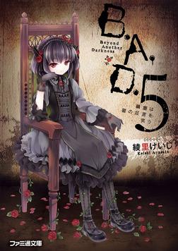 B.A.D. 5 繭墨は猫の狂言を笑う-電子書籍