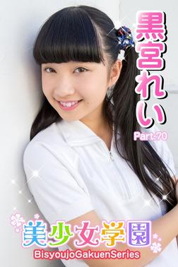 美少女学園 黒宮れい Part.70-電子書籍