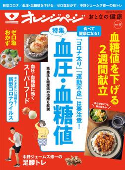 おとなの健康Vol.17-電子書籍