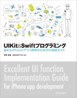 UIKit&Swiftプログラミング 優れたiPhoneアプリ開発のためのUI実装ガイド-電子書籍
