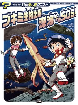 ブキミ生物出現 深海からのSOS!-電子書籍