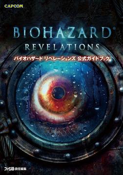 バイオハザード リベレーションズ 公式ガイドブック-電子書籍