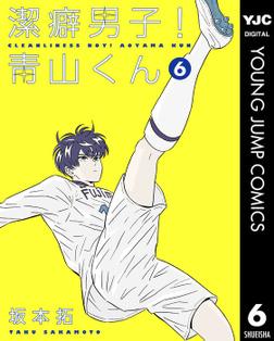 潔癖男子!青山くん 6-電子書籍