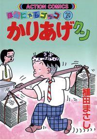 かりあげクン / 29