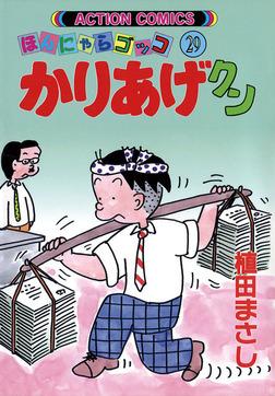かりあげクン / 29-電子書籍