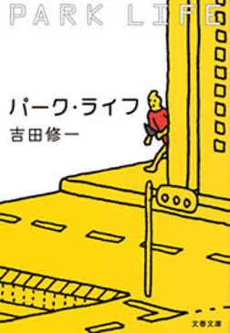 パーク・ライフ-電子書籍
