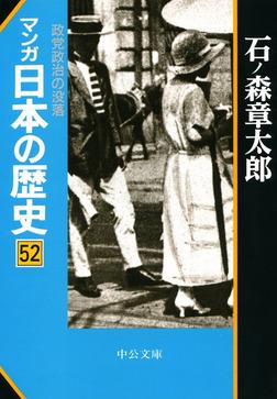 マンガ日本の歴史52 政党政治の没落-電子書籍