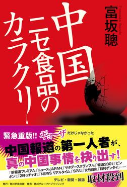 中国ニセ食品のカラクリ-電子書籍