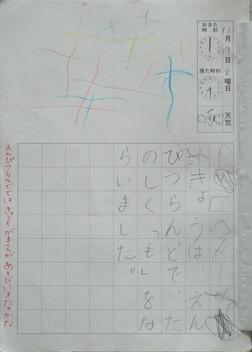 TALKEN絵日記1冊目-電子書籍