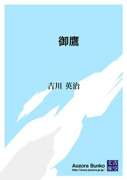 御鷹-電子書籍