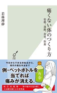 痛くない体のつくり方~姿勢、運動、食事、休養~(光文社新書)