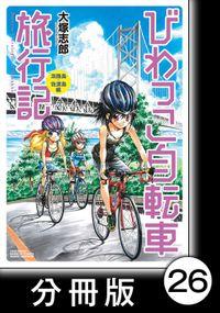 びわっこ自転車旅行記 淡路島・佐渡島編【分冊版】4