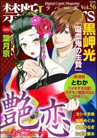 禁断Lovers艶恋 Vol.056