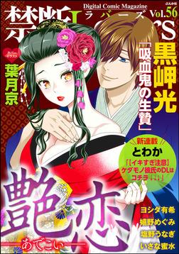 禁断Lovers艶恋 Vol.056-電子書籍