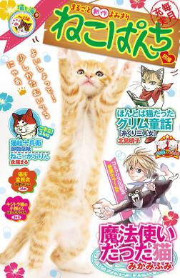ねこぱんち No.156 猫と海号-電子書籍