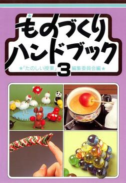 ものづくりハンドブック 3-電子書籍