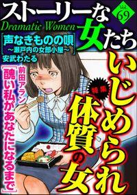 ストーリーな女たちいじめられ体質の女 Vol.69