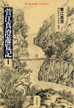 菅江真澄遊覧記 1-電子書籍