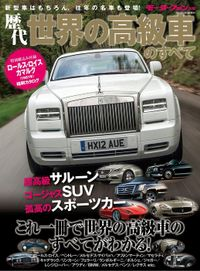 歴代世界の高級車のすべて