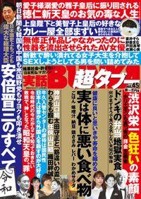 実話BUNKA超タブー vol.45【電子普及版】