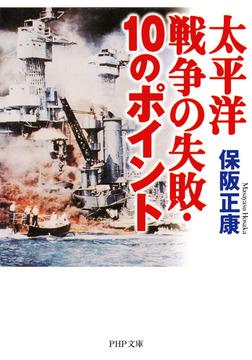 太平洋戦争の失敗・10のポイント-電子書籍