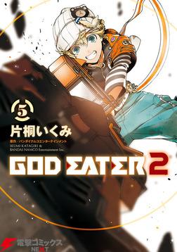 GOD EATER 2(5)-電子書籍