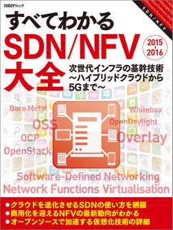 すべてわかるSDN/NFV大全 2015-2016(日経BP Next ICT選書)-電子書籍